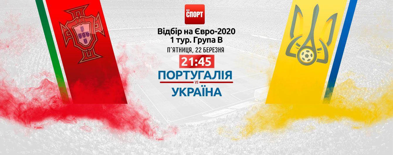 Португалия - Украина. Онлайн-трансляция матча отбора Евро-2020