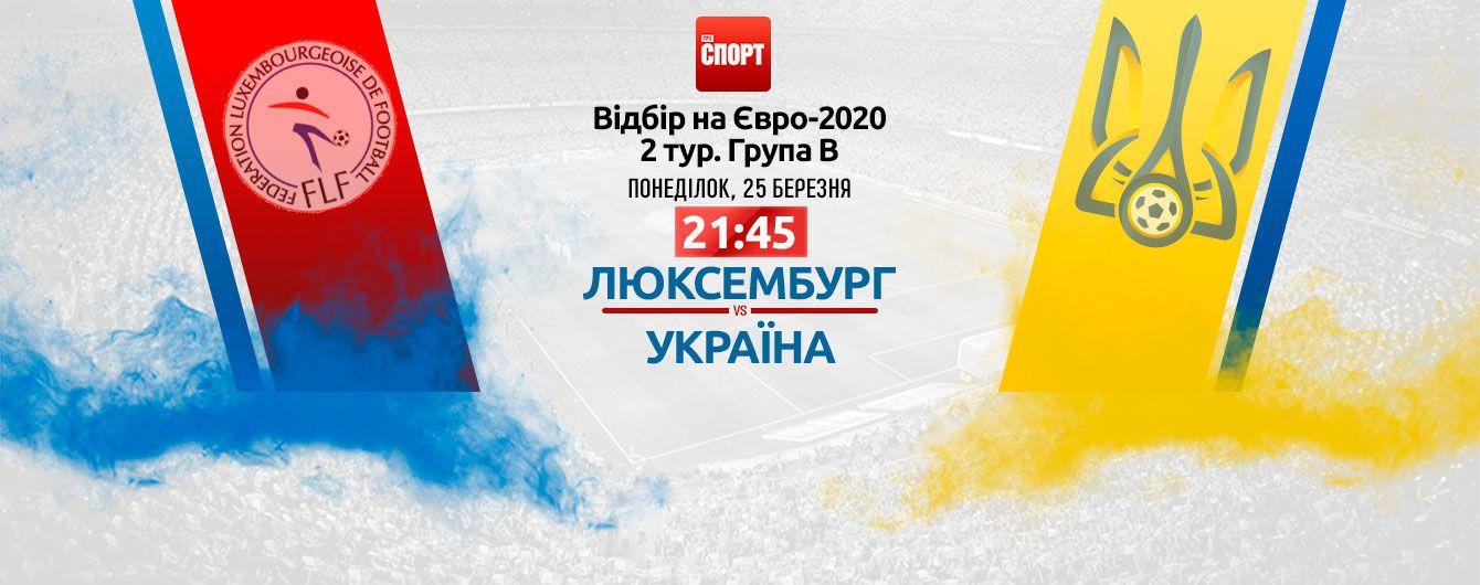 Люксембург - Україна - 1:2. Онлайн-трансляція матчу відбору Євро-2020