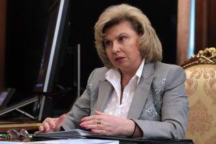 Российская омбудсменка прибыла в Киев