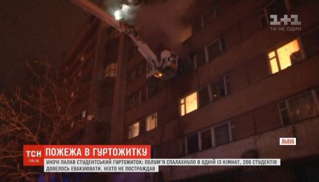 """В общежитии """"Львовской политехники"""" произошел пожар, эвакуированы 200 студентов"""
