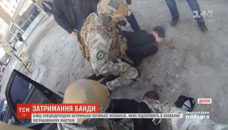 Четырех подозреваемых в грабеже особняков задержали в Днепре