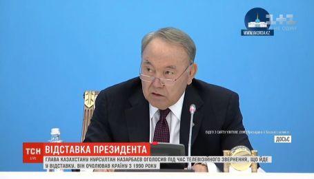 Президент Казахстану Нурсултан Назарбаєв заявив про відставку