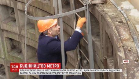 Виталий Кличко залез в шахту будущего тоннеля столичного метро