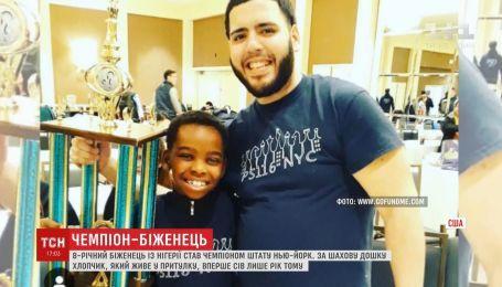 8-річний біженець-безхатько з Нігерії став найкращим шахістом штату Нью-Йорк