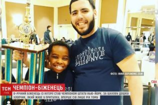 8-річний біженець, який живе у притулку для безхатьків, став чемпіоном Нью-Йорка з шахів
