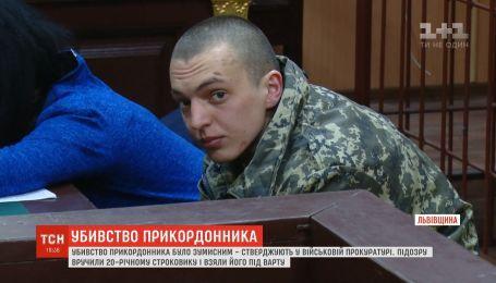 20-летнему военному объявили о подозрении в убийстве пограничника на Львовщине
