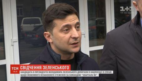Владимир Зеленский дал показания в Национальной полиции о слежке за ним