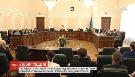 Почався останній етап відбору кандидатів на посаду судді Верховного суду України