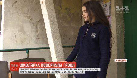 Школьница вернула владельцу потерянный кошелек, в котором было 150 тысяч гривен