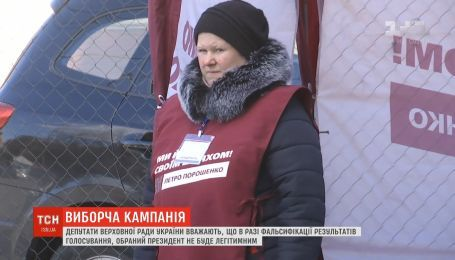 Розгалужені мережі з підкупу виборців в Україні є, і з ними потрібно боротися