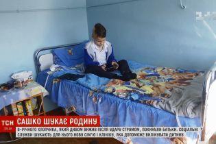 Батьки покинули 9-річного хлопчика, який вижив після удару струмом у 27 тисяч вольт