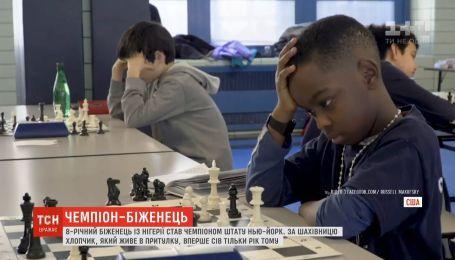 8-летний беженец из Нигерии стал лучшим шахматистом штата Нью-Йорк