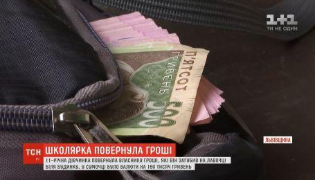 Школьница из Львовской области вернула владельцу потерянную сумочку с деньгами