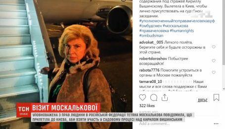 Омбудсмен РФ Москалькова прибула до Києва на суд у справі Вишинського