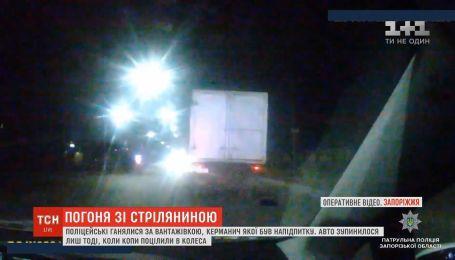 В Запоріжжі копи зі стріляниною ганялися за п'яним водієм вантажівки
