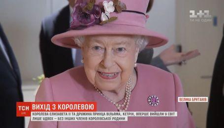 Королева Єлизавета II та Кейт Міддлтон вперше разом вийшли у світ