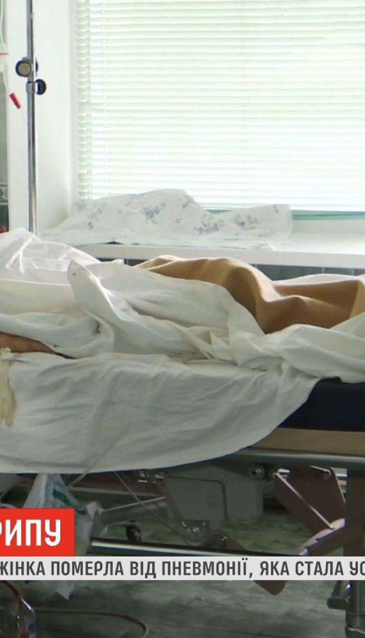 В Ровенской области умерла 41-летняя женщина от осложнений гриппа