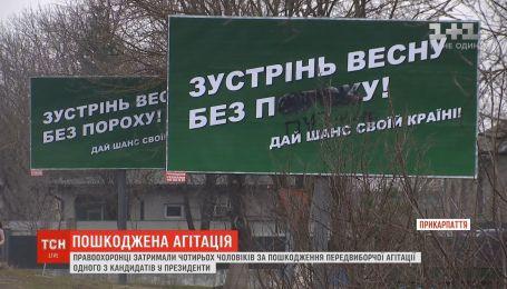 На Прикарпатье повредили несколько агитационных билбордов одного из кандидатов в президенты