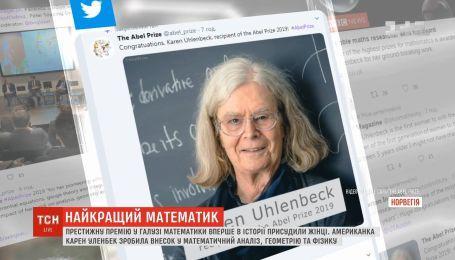 Престижну премію у галузі математики вперше в історії присудили жінці