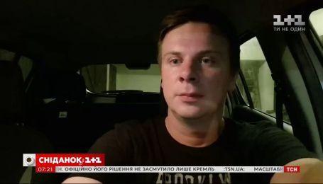 """Дмитрий Комаров связался со """"Сніданком"""" после того, как пострадал в перестрелке в Бразилии"""