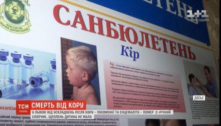 От осложнений кори умер 2-летний мальчик во Львове