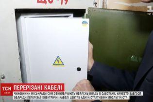 Сумской горсовет обвинил в загадочных повреждениях электропроводов областную власть