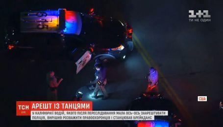 В Калифорнии водитель пустился в пляс при задержании
