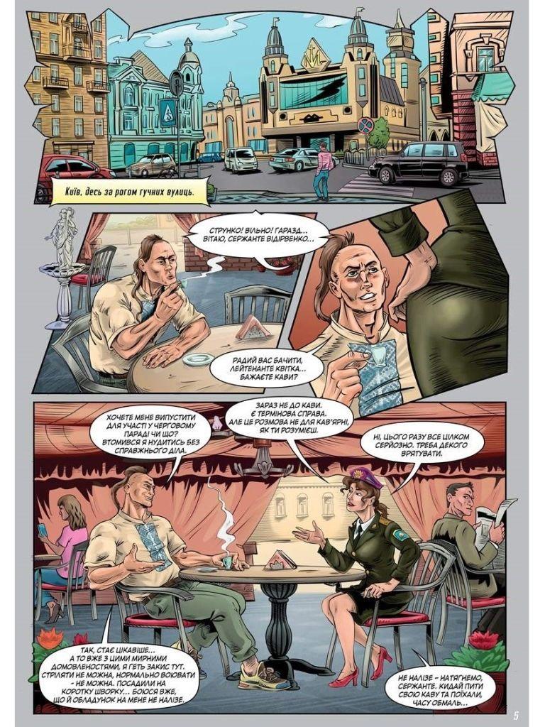Комікси, для блогів_5
