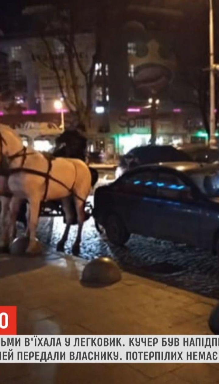 Екскурсійна карета з кіньми в'їхала в легковик у Львові