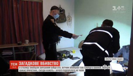 22-летнего киевлянина нашли убитым в собственной ванной