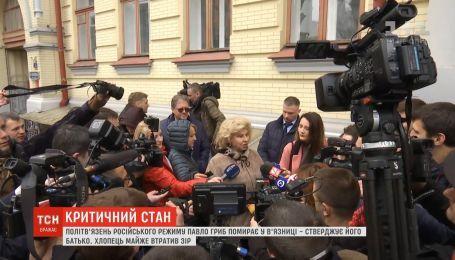 Узник Кремля Павел Гриб медленно умирает в тюрьме, - заявляет отец