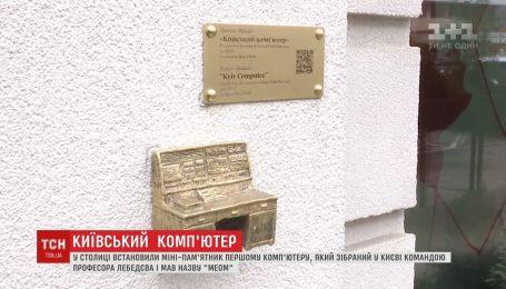 У столиці з'явився пам'ятник першому комп'ютеру, який зібрали в Києві