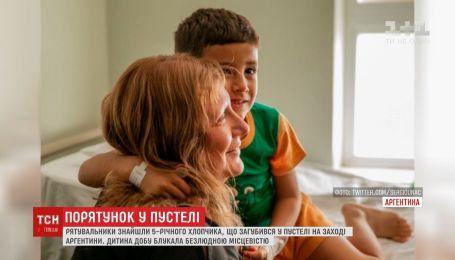В Аргентине нашли 5-летнего мальчика, который сутки бродил по безлюдной местности
