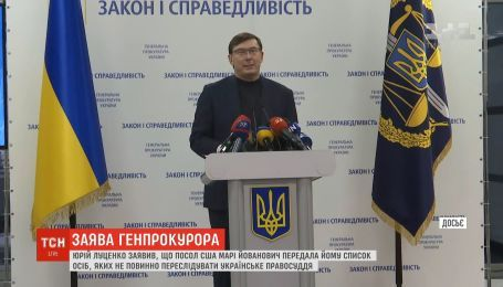 Посол США передала список лиц, которых не должно преследовать украинское правосудие - Луценко