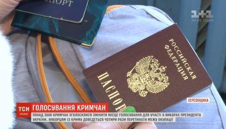 Понад 3500 кримців зголосилися змінити місце голосування для участі у виборах президента