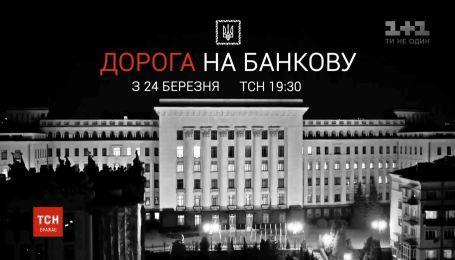 """ТСН покаже спецпроект """"Дорога на Банкову"""""""
