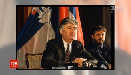 Радована Караджича засудили до довічного ув'язненням за масові вбивства мусульман 1995 року