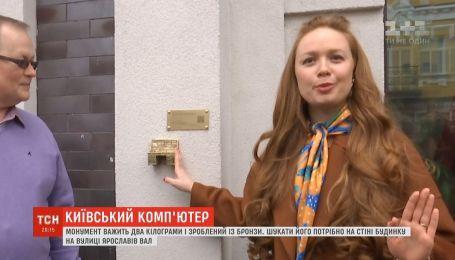 В Киеве установили мини-памятник первому компьютеру