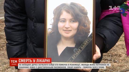 На Київщині раптово померла донька загиблого героя АТО