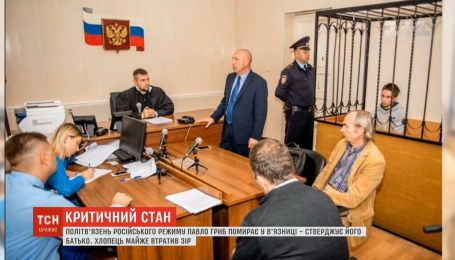 Политзаключенный Кремля Павел Гриб почти потерял зрение