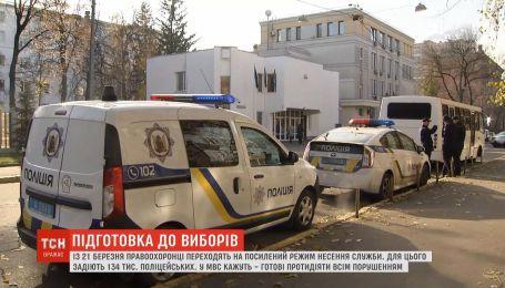 Украинские правоохранители переходят на усиленный режим несения службы