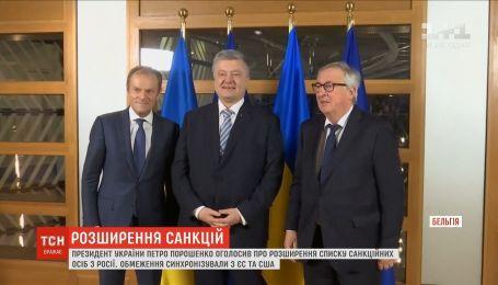 Порошенко оголосив про розширення пакету антиросійських санкцій
