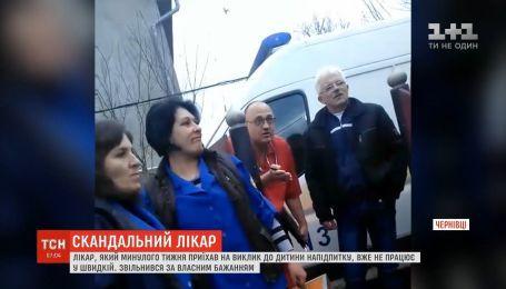 Черновицкий врач, который приехал на вызов пьяным, уволился по собственному желанию