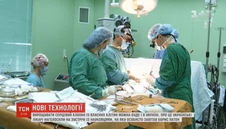 В Україні почнуть вирощувати серцевий клапан із власних тканин