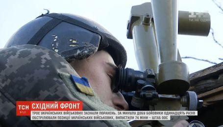Трое украинских военных получили ранения на передовой - ООС