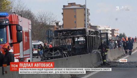 В Італії водій підпалив автобус із півсотнею учнів