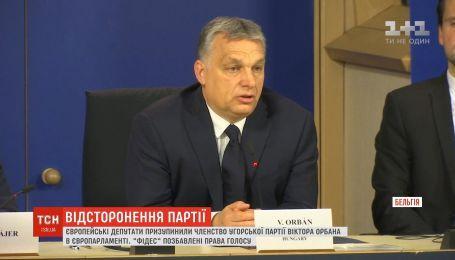 Європейська народна партія призупинила членство політсили угорського прем'єра Обрана