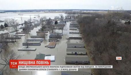 Влада американського штату Небраска підрахувала збитки від паводків