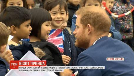 Герцог Сассекський побував в одній з початкових шкіл Лондона