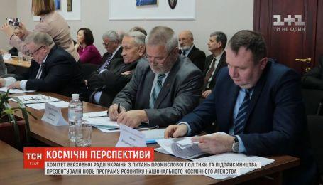 Комітет ВР з питань промислової політики презентували нову програму розвитку ДКА